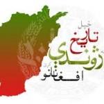 Los Aimaq - Afganistán